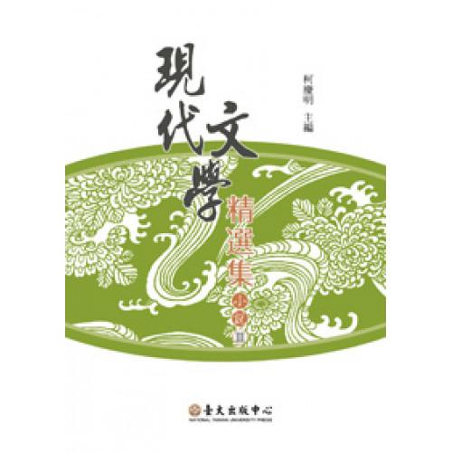 現代文學精選集──小說(III)二版