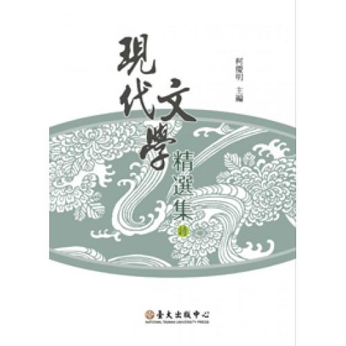現代文學精選集──詩(二版)