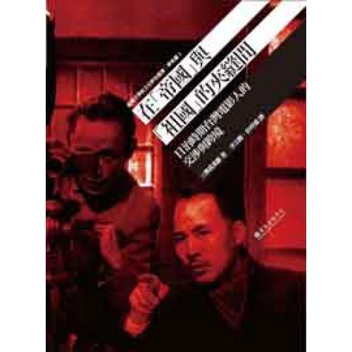 在「帝國」與「祖國」的夾縫間──日治時期台灣電影人的交涉與跨境