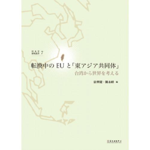 転換中のEUと「東アジア共同体」──台湾から世界を考える