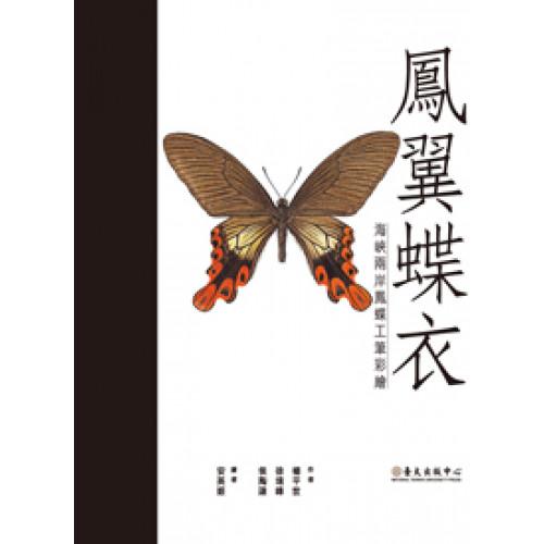鳳翼蝶衣──海峽兩岸鳳蝶工筆彩繪
