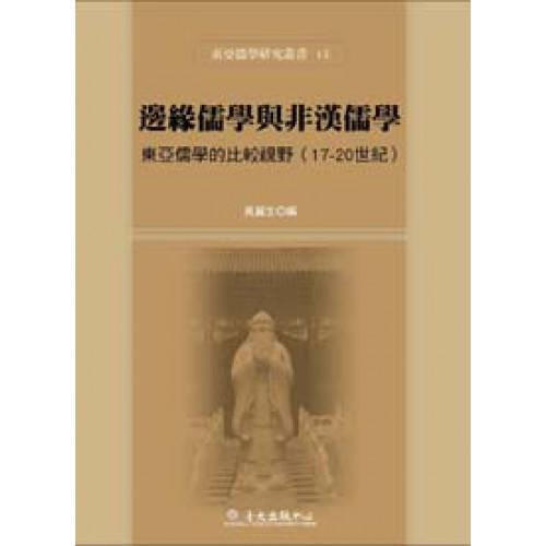 邊緣儒學與非漢儒學──東亞儒學的比較視野(17─20世紀)