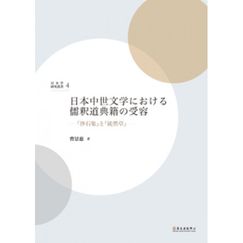 日本中世文学における儒釈道典籍の受容──『沙石集』と『徒然草』