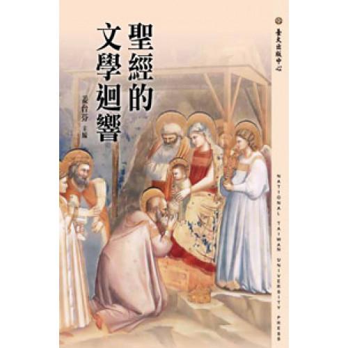 聖經的文學迴響