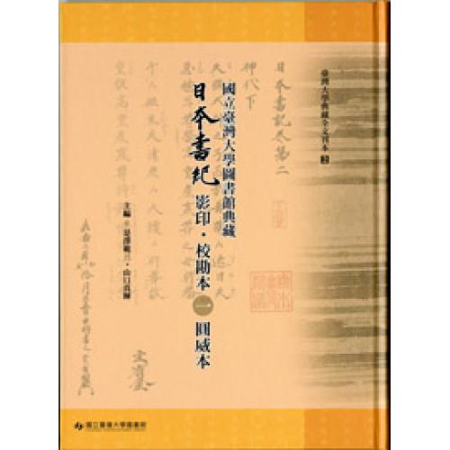 國立臺灣大學圖書館典藏日本書紀影印‧校勘本──圓威本