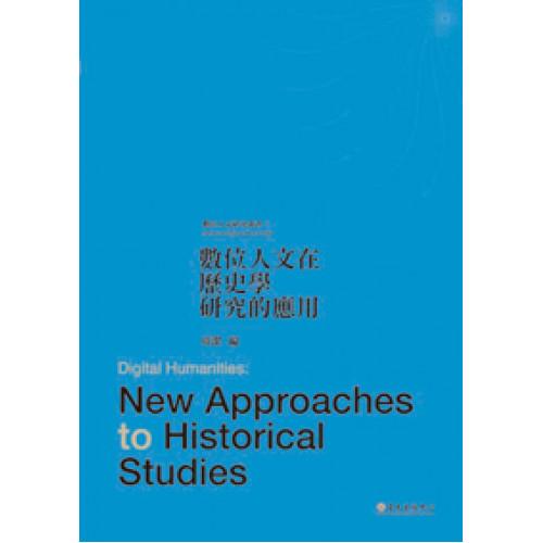 數位人文在歷史學研究的應用