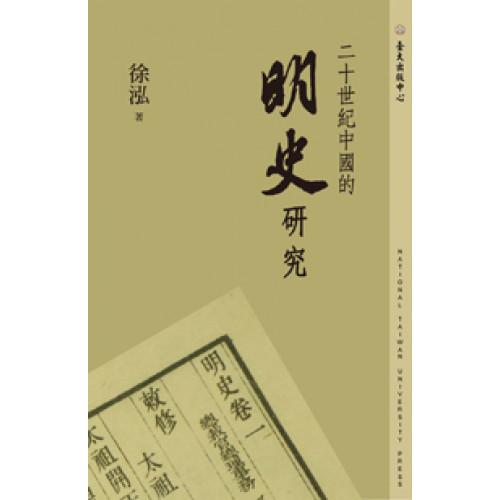 二十世紀中國的明史研究