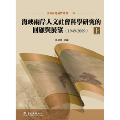 海峽兩岸人文社會科學研究的回顧與展望(1949~2009)上