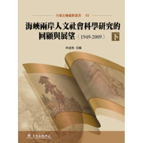 海峽兩岸人文社會科學研究的回顧與展望(1949~2009)下