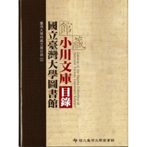 國立臺灣大學圖書館館藏小川文庫目錄
