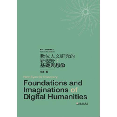 數位人文研究的新視野──基礎與想像