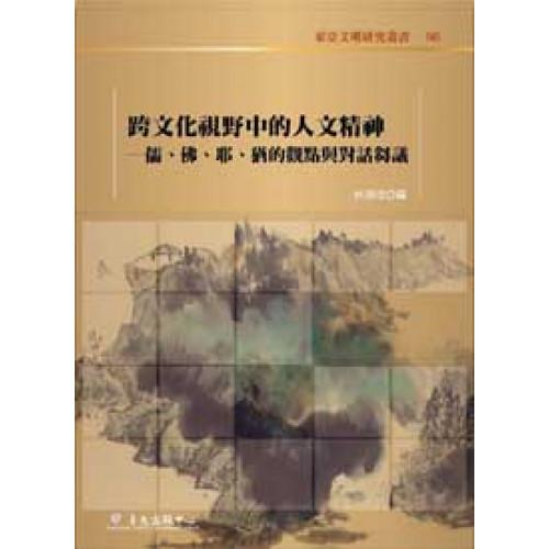 跨文化視野中的人文精神──儒、佛、耶、猶的觀點與對話芻議