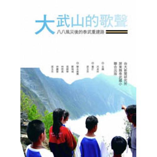 大武山的歌聲──八八風災後的泰武重建路