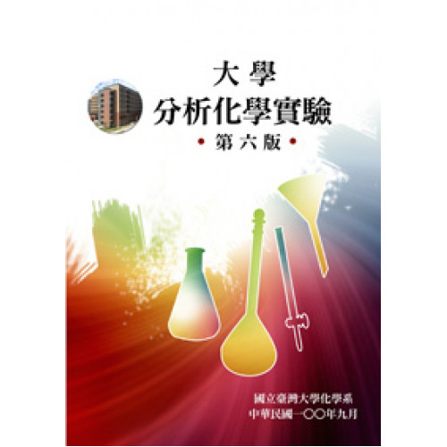 大學分析化學實驗(第六版)