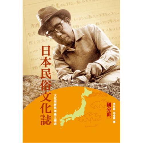 日本民俗文化誌──文化基層與周邊之探索