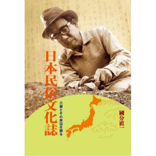 日本民俗文化誌──古層とその周辺を探る