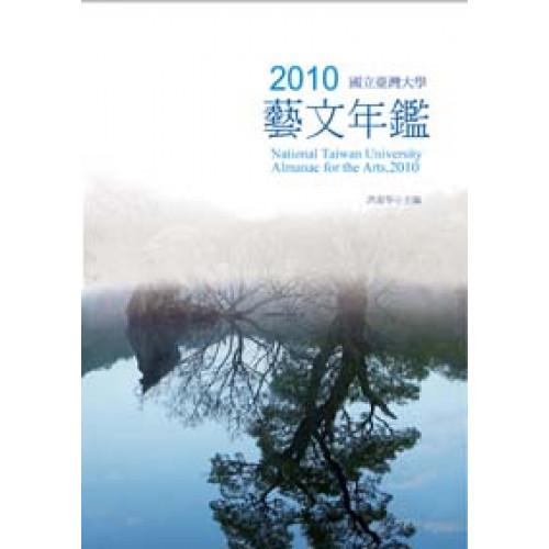 2010國立臺灣大學藝文年鑑