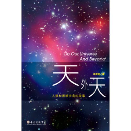 天外天──人類和黑暗宇宙的故事