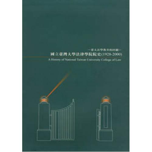國立臺灣大學法律學院院史(1928~2000)