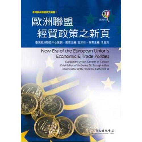 歐洲聯盟經貿政策之新頁