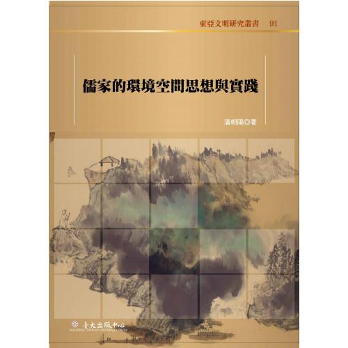 儒家的環境空間思想與實踐