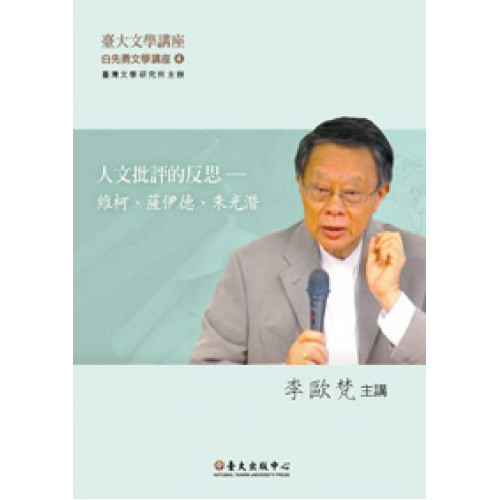 人文批評的反思──維柯、薩伊德、朱光潛(DVD)