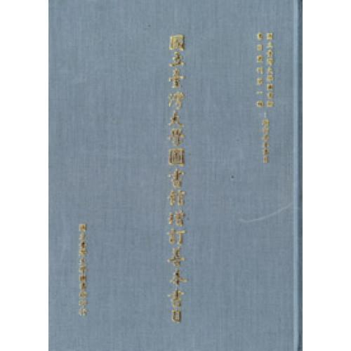 國立臺灣大學圖書館增訂善本書目