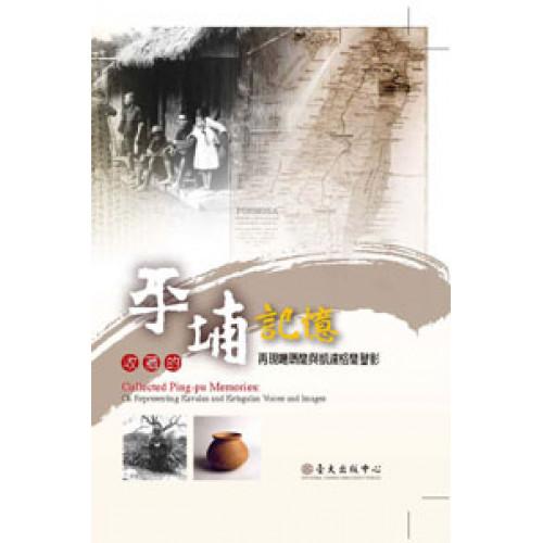 收藏的平埔記憶──再現噶瑪蘭與凱達格蘭聲影(DVD)