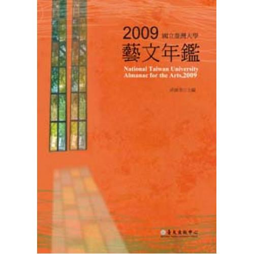 2009國立臺灣大學藝文年鑑