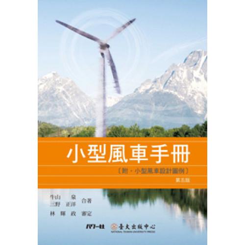 小型風車手冊【附‧小型風車設計圖例】(第5版)