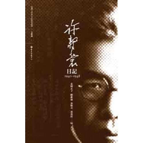 許壽裳日記(1940~1948)