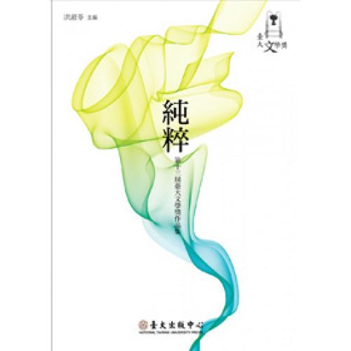 純粹──第十三屆臺大文學獎作品集
