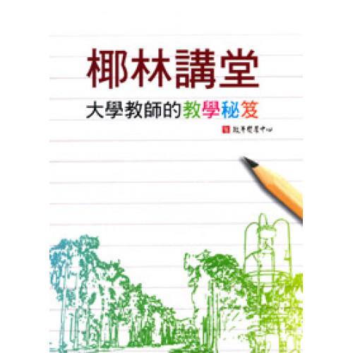 椰林講堂──大學教授的教學秘笈