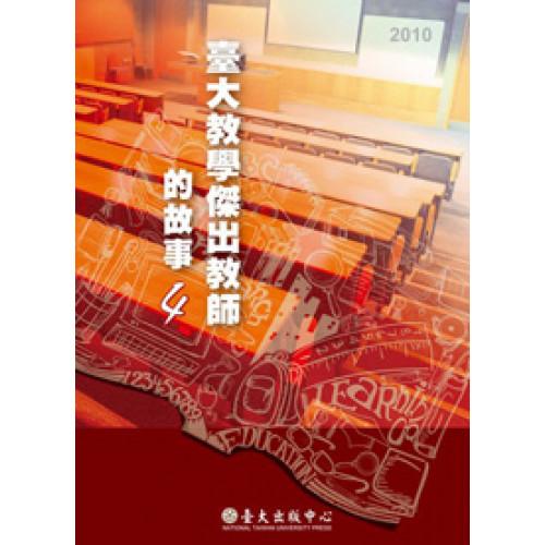 臺大教學傑出教師的故事4