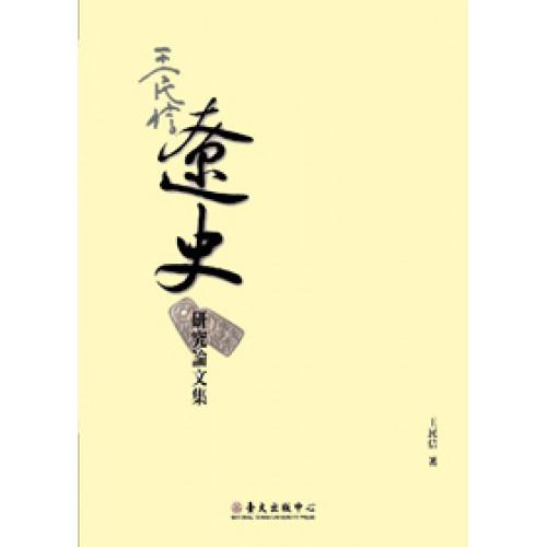 王民信遼史研究論文集