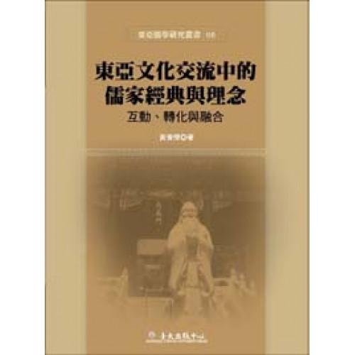 東亞文化交流中的儒家經典與理念──互動、轉化與融合