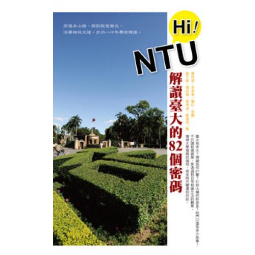 Hi! NTU 解讀臺大的82個密碼