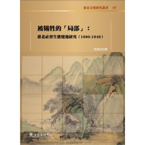 被犧牲的「局部」──淮北社會生態變遷研究(1680~1949)