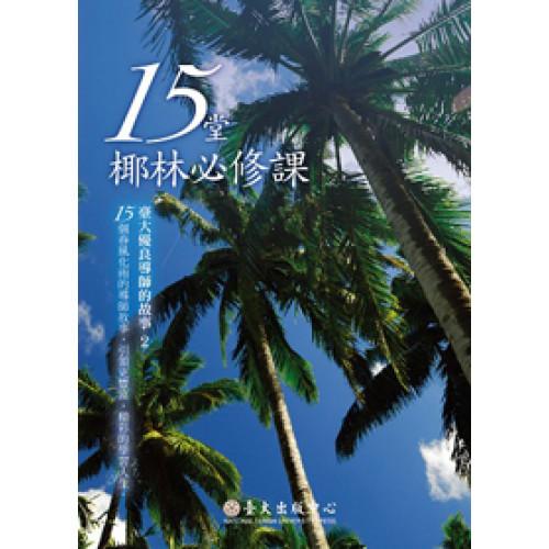 15堂椰林必修課──臺大優良導師的故事2