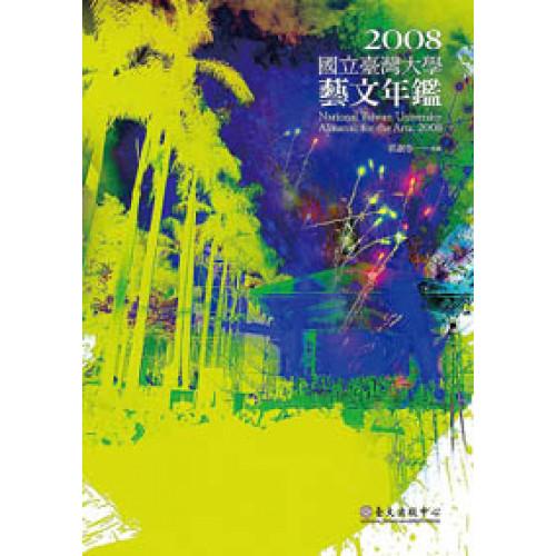 2008國立臺灣大學藝文年鑑