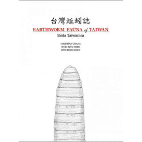 台灣蚯蚓誌 Earthworm Fauna of Taiwan-Biota Taiwanica