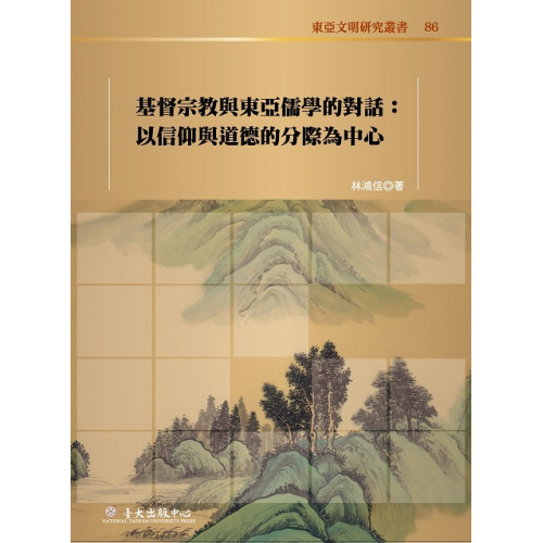 基督宗教與東亞儒學的對話──以信仰與道德的分際為中心