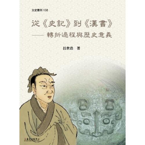 從《史記》到《漢書》──轉折過程與歷史意義