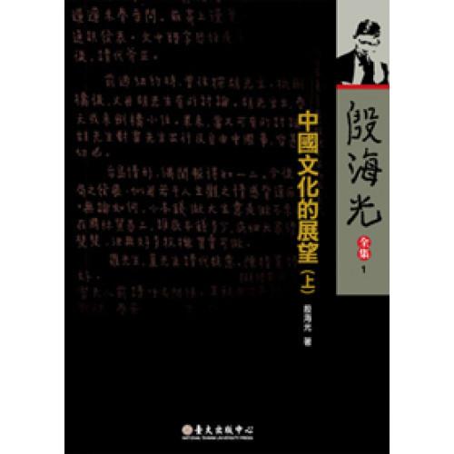 中國文化的展望(上)