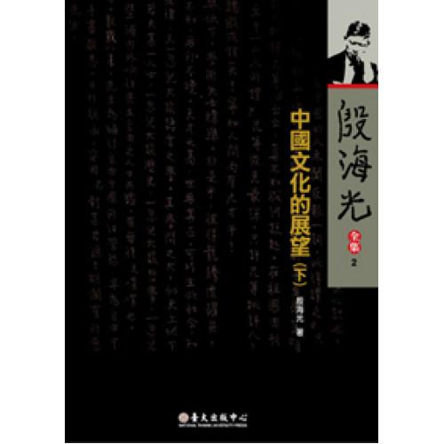中國文化的展望(下)