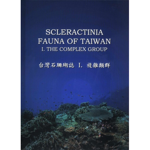 Scleractinia Fauna of Taiwan II. The Robust Group  台灣石珊瑚誌II.堅實類群