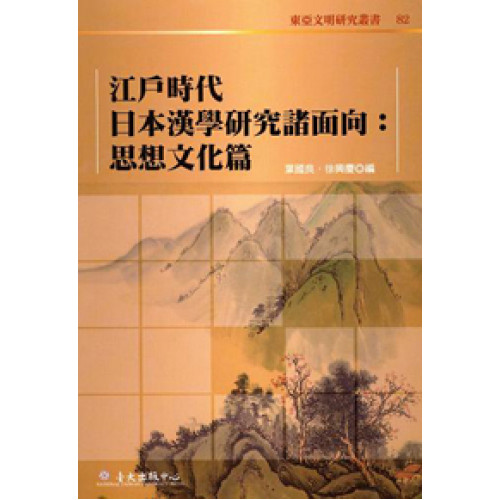 江戶時代日本漢學研究諸面向──思想文化篇