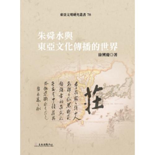 朱舜水與東亞文化傳播的世界