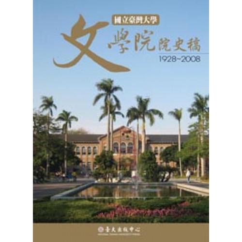 國立臺灣大學文學院院史稿(1928~2008)