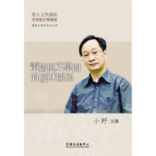 電影與文學間的曖昧關係(DVD)